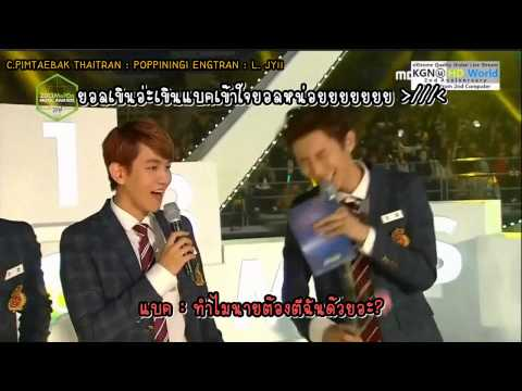 [Thaisub] 131114 CHANBAEK - ชานยอลเขินแบคฮยอน ฮิ้งงง ~ ^♥^