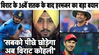 Virat Kohli किसी Don Bradman से कम नहीं, तोड़ेंगे सभी Record: Harbhajan Singh | Vikrant Gupta