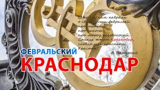 Февральские выходные: Экскурсия по Краснодару 2017 от отеля Олива