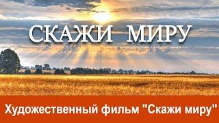 Скажи Миру | Художественный фильм | Христиане Адвентисты Седьмого дня | Адвентисты Москвы