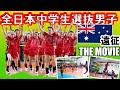 【4月号】全日本中学生選抜男子オーストラリア遠征 THE MOVIE