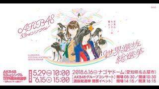 【AKB48】世界の頂点は!?世界選抜総選挙を見届けよう!! AKB48 検索動画 21