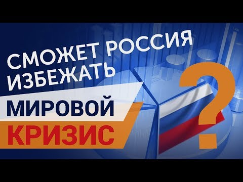 Когда начнется кризис 2019 Прогнозы для России