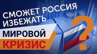 Смотреть видео Когда начнется кризис 2019 Прогнозы для России онлайн