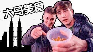 从没吃过马来西亚菜的美国人第一次吃椰浆饭,惊呆了?!