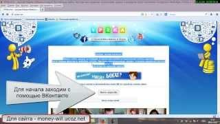 Биржа социальных ссылок Socialink, автозаработок на Socialink