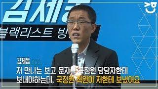 [경향신문] 김제동 만나고 김제동에게 보고문자 보낸 '국정원'