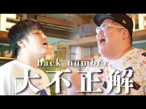 【歌ってみた】back number / 大不正解 covered by LambSoars & SUSURU & 恭一郎 【映画『銀魂2 掟は破るためにこそある』主題歌】