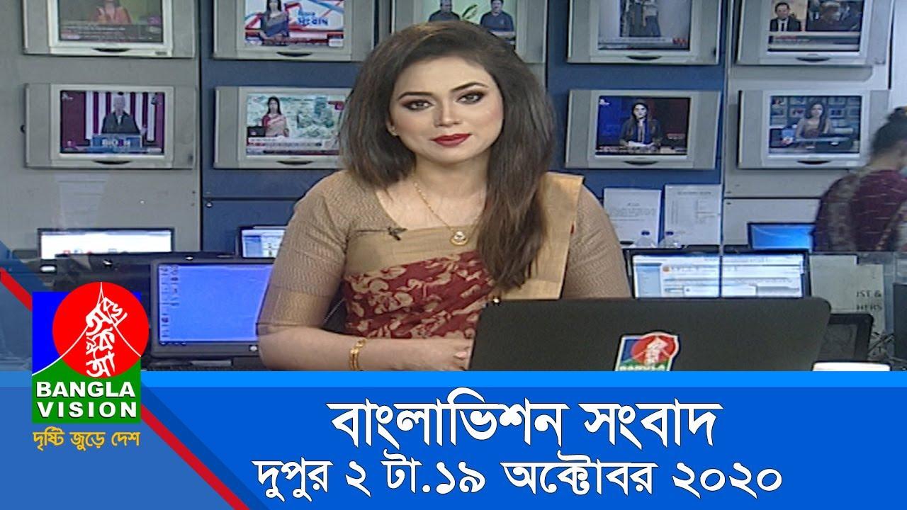 দুপুর ২ টার বাংলাভিশন সংবাদ   Bangla News   19_October_2020   02:00 PM   BanglaVision News