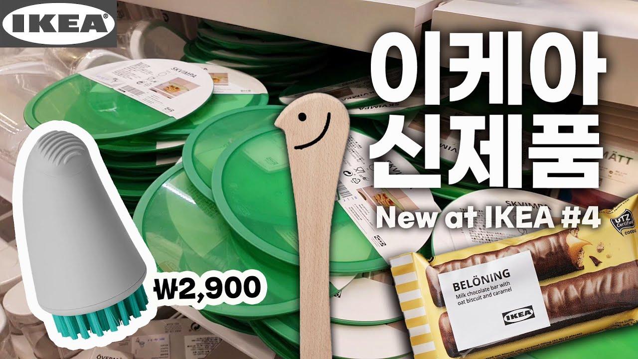 이케아 조립설명서 캐릭터가 나무주걱으로! 😆 주방용품부터 푸드마켓까지~ 7월 둘째 주 이케아 신제품 업데이트! Ikea new products 2021 ep.4
