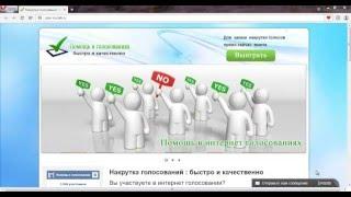 как победить в интернет голосовании(если вам нужна накрутка голосований заходим на этот сайт http://piar-socseti.ru/ вы сможете получить качественную..., 2016-04-19T12:54:46.000Z)