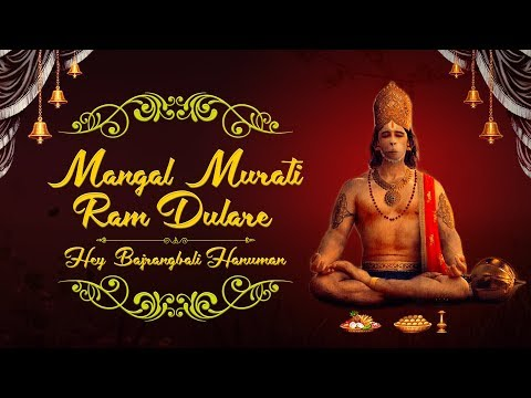 Mangal Murati Ram Dulare | Hey Bajrangbali Hanuman With Lyrics | Hanuman Bhajan