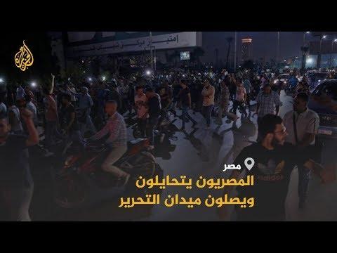 فعلها المصريون.. كسروا حاجز الخوف مطالبين برحيل السيسي  - نشر قبل 2 ساعة