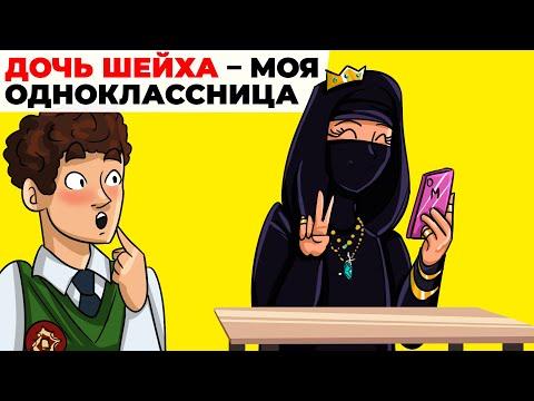 Моя одноклассница – дочь арабского шейха | Анимированная история про строгого папу