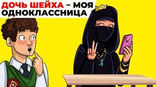 Моя одноклассница – дочь арабского шейха   Анимированная история про строгого папу