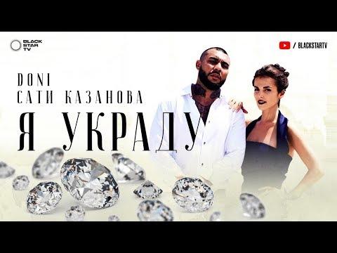 Минусовка пою поддержите в вк ♥ DONI feat. Сати Казанова - Я украду тебя украду