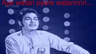 Aye watan pyare watan Karaoke Pakistani National song