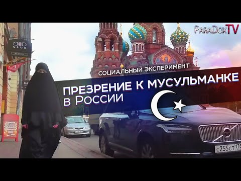 Презрение к МУСУЛЬМАНКЕ в РОССИИ / Muslim Harassment In Russia