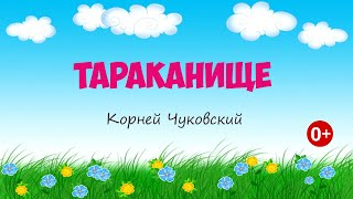 Тараканище Аудиосказка Корей Чуковский Сказки для детей 0