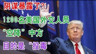 """阴谋暴露了?1200名美国外交人员""""空降""""中方,目的是""""投毒"""""""
