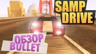 sAMP Drive  Обзор Bullet