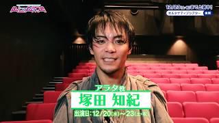 12月20日(水)~12月23日(土・祝)に出演する アラタ役の塚田知紀さん...