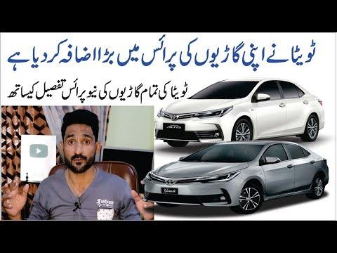 Toyota Pakistan Increase Prices All Variants Gli Xli Altis Grande All Models 2019..