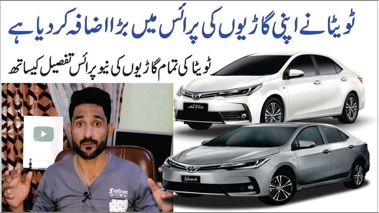 Toyota Pakistan Increase Prices All Variants Gli Xli Altis Grande All Models 2019 Youtube