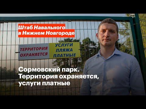 Сормовский парк: территория охраняется, услуги платные