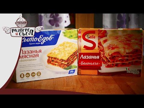 Разогрел и съел: Лазанья(Сытоедов) vs Лазанья(Sadia)