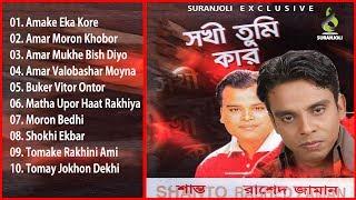 Shokhi Tumi Kar | Shanto & Rashed Jaman | Audio Album Jukebox | Suranjoli Music