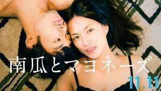 映画『南瓜とマヨネーズ』(11月11日公開)本予告 浅香航大 検索動画 17