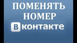 как поменять номер телефона в ВК (ВКонтакте) с телефона?