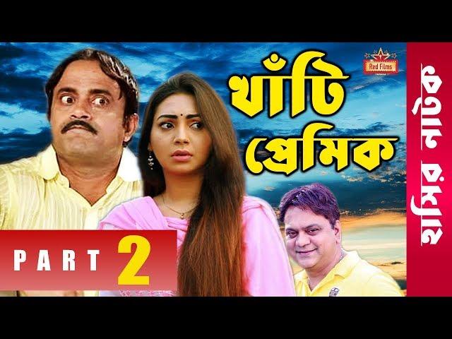 Khati Premik 2 | খাঁটি প্রেমিক ২ | Akhomo Hasan | Mir Sabbir | Prova | Bangla Comedy Natok 2020
