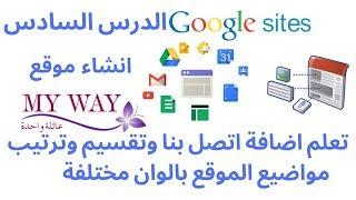 كيفيه انشاء صفحة اتصل بنا او اشترك الان في موقعك الدرس6