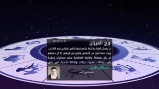 """بالفيديو.. """" حظك اليوم """" .. 30 يوليو 2016 وتوقعات الأبراج وعلماء الفلك"""