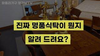 엔틱 명품 6인용식탁 이런게 진짜죠 !!