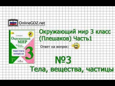Задание 3 Тела, вещества, частицы - Окружающий мир 3 класс (Плешаков А.А.) 1 часть