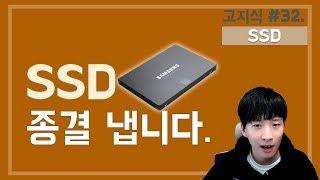 SSD에 대한 모든것 (HDD비교, 속도, 수명,역사 등 장단점 등)  - [고지식] 거니