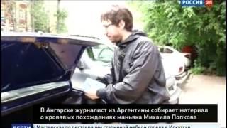По следам ангарского маньяка  Журналист из Аргентины приехал в Иркутск собирать материал об Михаиле