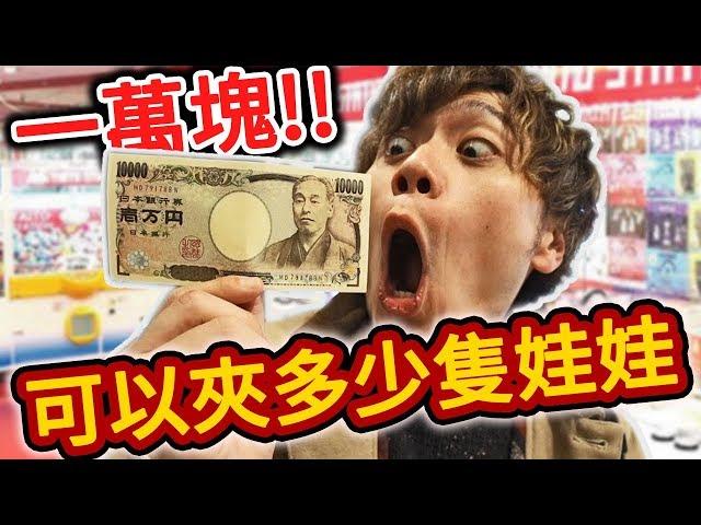 【100次】用一萬塊在日本夾娃娃發生了各種奇跡..!【火曜夾娃娃】#127