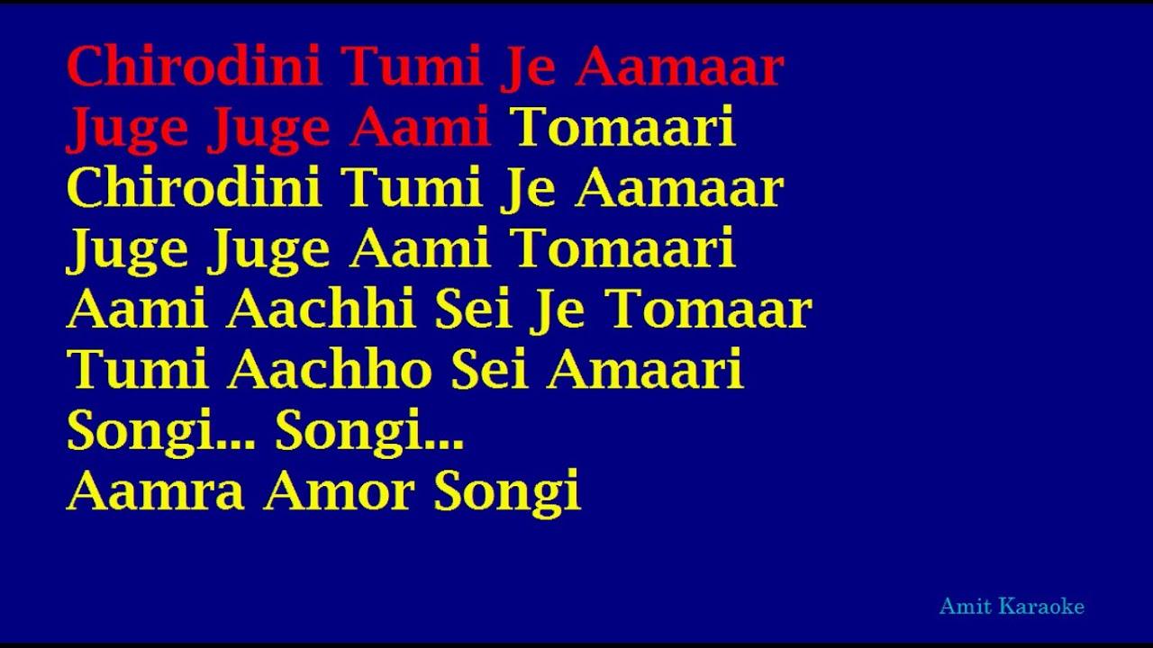 Amar shopno je lyrics
