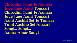 Chirodini Tumi Je Amar (Lyrics in English) - Kishore Kumar Bangla Karaoke