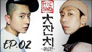 [JUEGO x MIC SWG 대잔치] 위닝 EP2 (허클베리피 vs 코드 쿤스트)Feat.넉살,한준희
