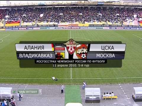 Чемпионат России 2010 - 5-й тур - Алания - ЦСКА [11.04.10]