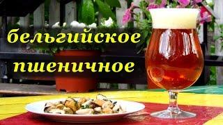"""Бельгийское пшеничное пиво по мотивам """"Хугарден"""""""