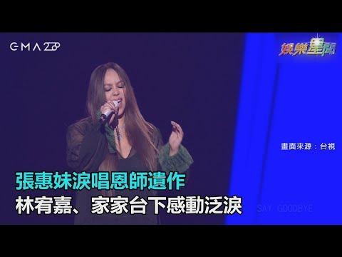 張惠妹淚唱恩師遺作 林宥嘉 家家台下感動泛淚|三立新聞網SETN.com