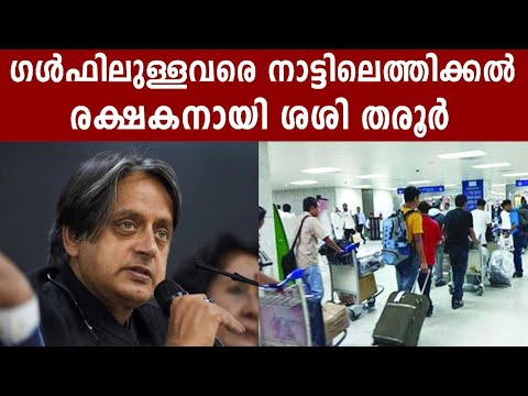 Shashi Tharoor Urges PM To Facilitate the Return of Indians In the GCC   Oneindia Malayalam