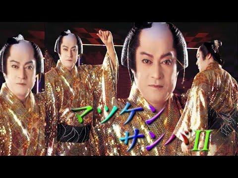 【公式】松平健「マツケンサンバⅡ」 MV ▶5:03