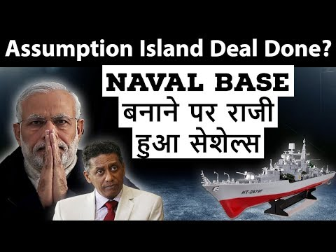 India, Seychelles Agree On Naval Base - Assumption Island Naval Base Project  - Current Affairs